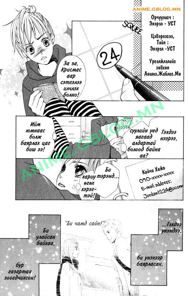Japan Manga Translation - Kami ga Suki - 1 - Confession - 31